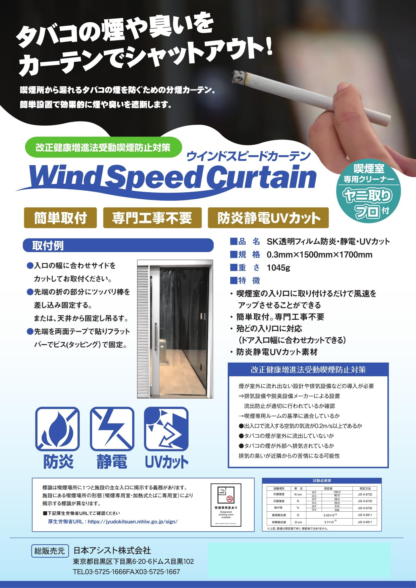 WindSpeedCurtain4-1